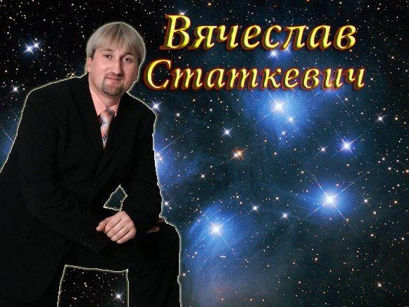 В. Статкевич