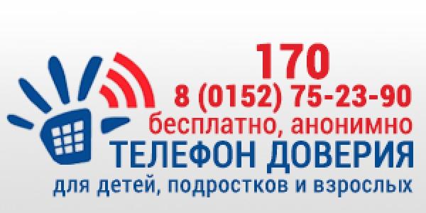 Телефон доверия для детей, подростков и взрослых