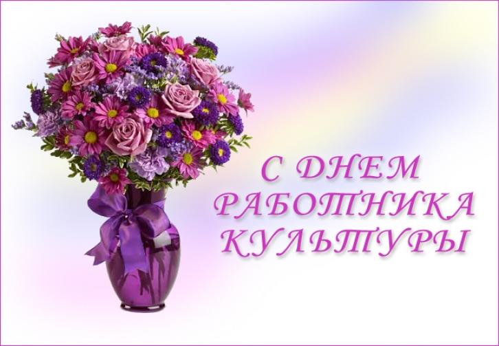 Поздравления с Днем работника культуры